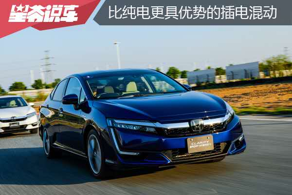 本田插电混动车型即将进入中国