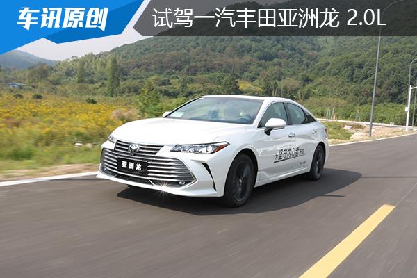 宜家宜商 试驾一汽丰田亚洲龙 2.0L