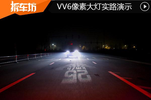 WEY VV6像素大燈有多神奇 居然還能放電影?