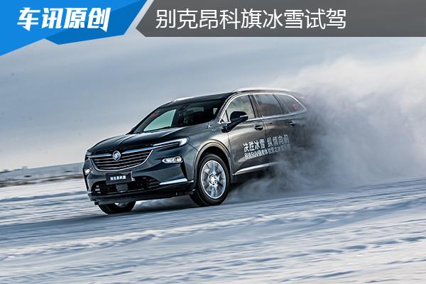 中大型SUV也能灵活 别克昂科旗冰雪试驾
