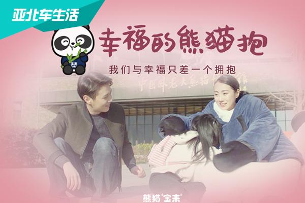 抛家舍业为熊猫 一个拥抱母亲获女儿原谅