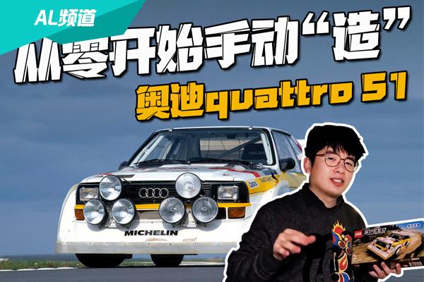 """从零开始 手动""""造""""一台奥迪quattro S1"""