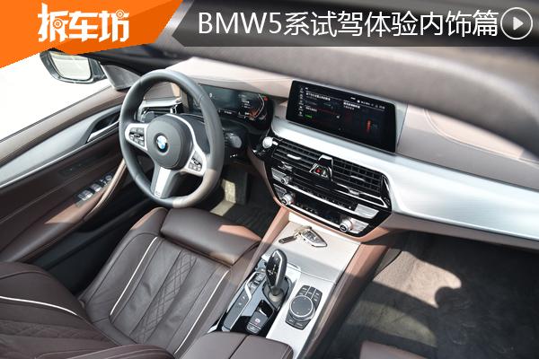 豪华指数再升级 试驾BMW 5系530Li内饰篇
