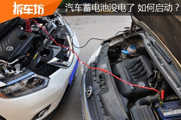 疫情期间车辆长期停放 亏电无法启动怎么办