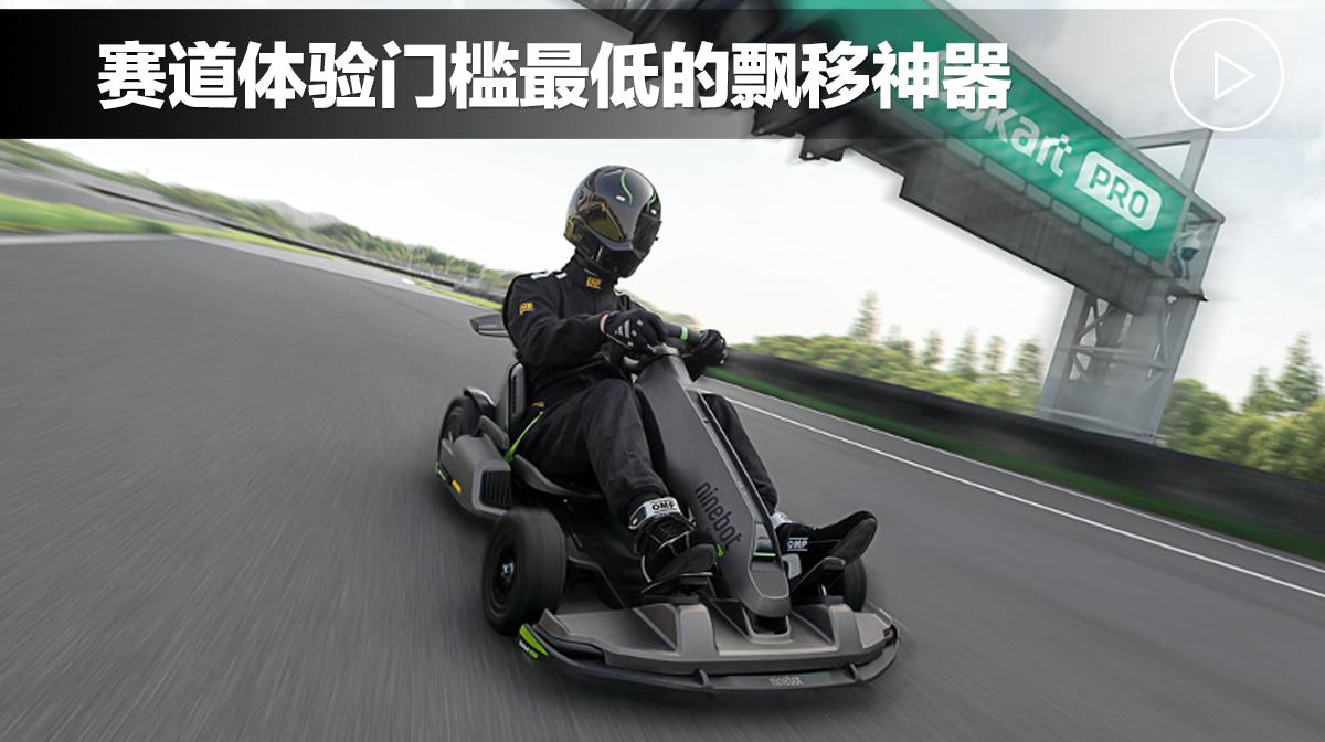 赛道体验门槛最低的漂移训练神器 NineBot卡丁车Pro