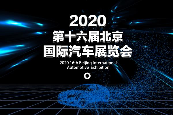 2020第十六届北京国际汽车展览会专题页