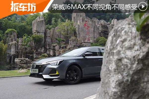 荣威i6MAX不同视角不同感受 安静与全景天幕