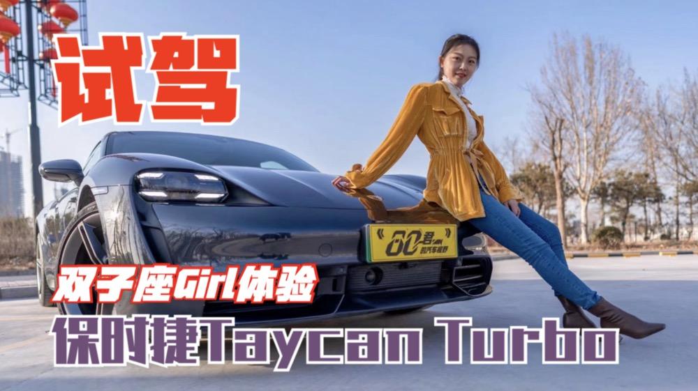 """試駕 體驗""""雙子座""""保時捷Taycan Turbo"""