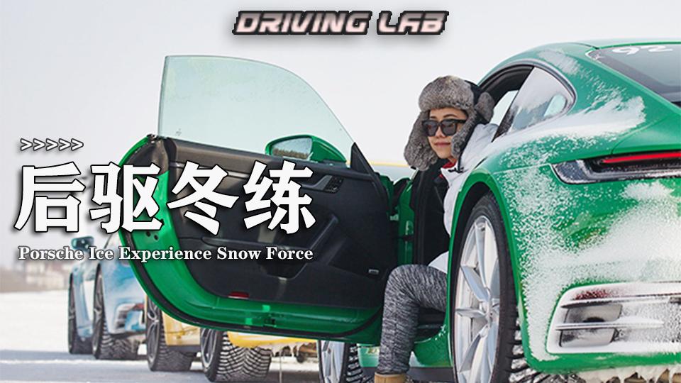 保時捷911和718的差別,在雪地里一試便知!