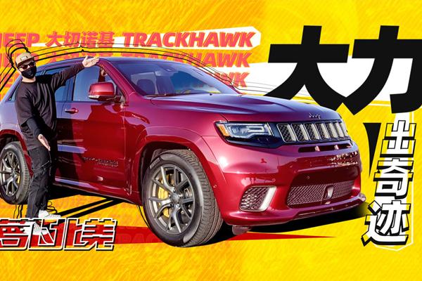 最大马力的量产SUV是谁?| 萝卜北美