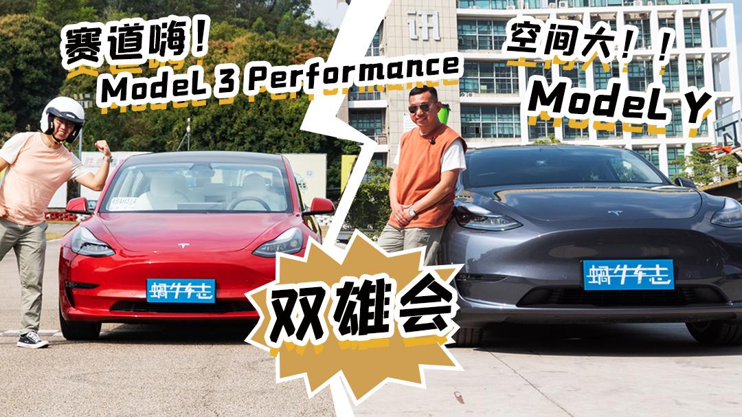 Model 3 VS Model Y ,你选谁?
