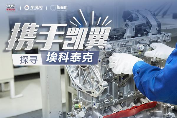 埃科泰克发动机工厂智慧生产 共筑凯翼品质
