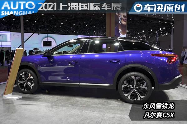 2021上海车展体验东风雪铁龙凡尔赛C5X!