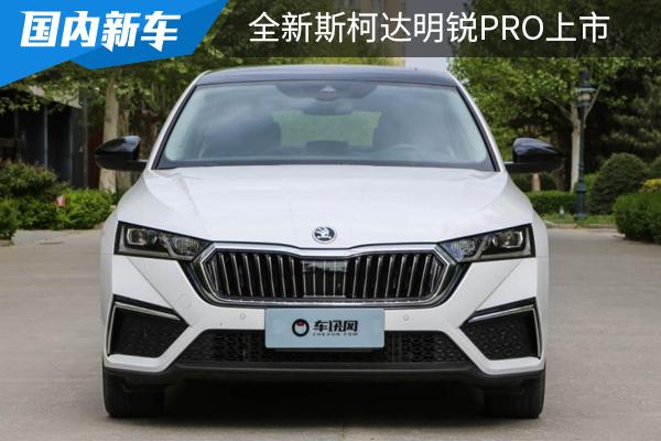 推荐尊贵版,全新斯柯达明锐PRO上市,亚洲狮慌不慌?