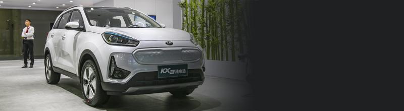 2018广州车展:起亚KX3 EV纯电实拍解析