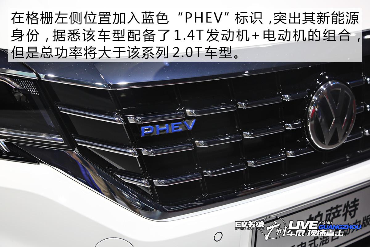 2018广州车展:帕萨特插电混动版实拍