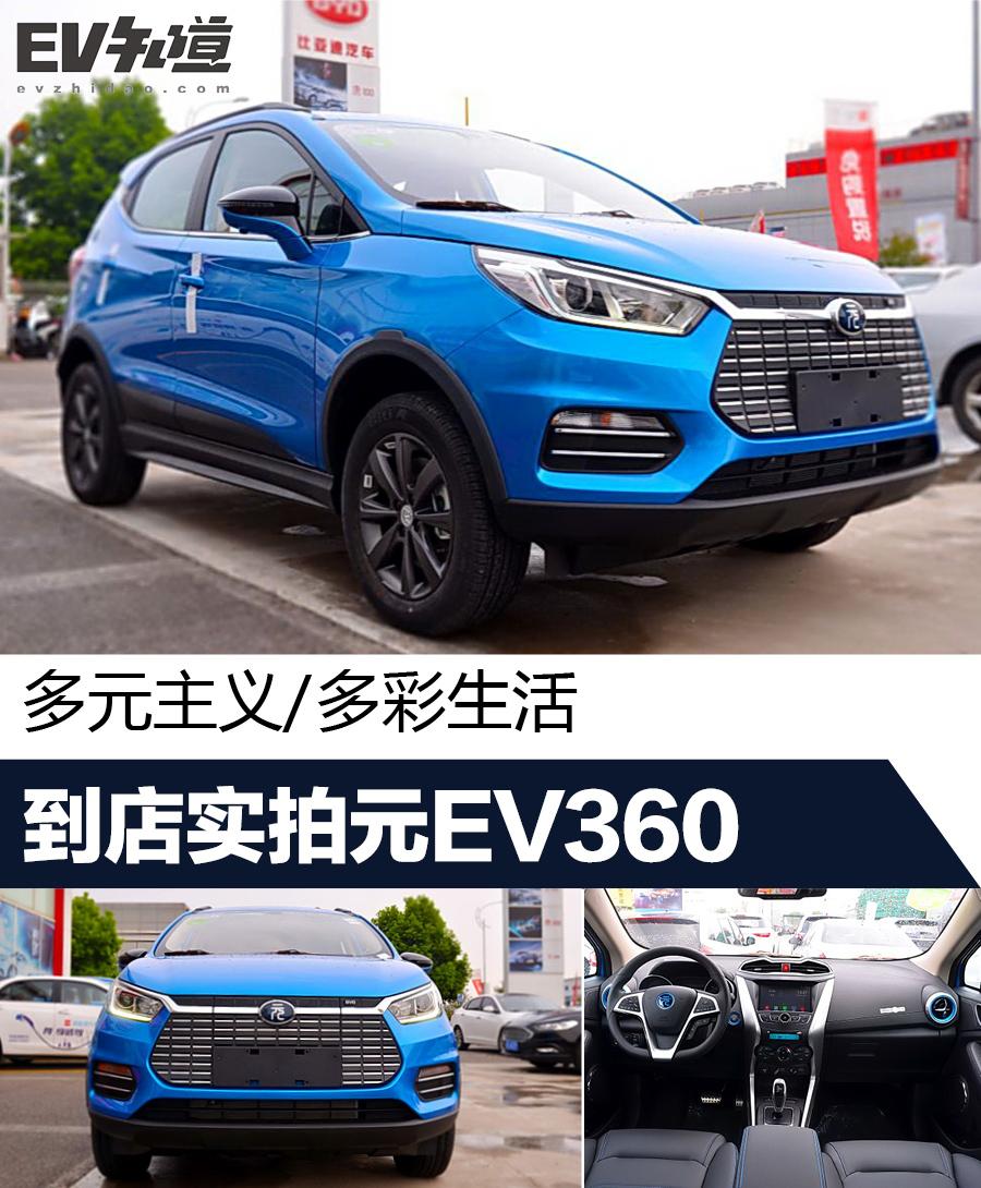 多元主义/多彩生活 到店实拍比亚迪元EV360