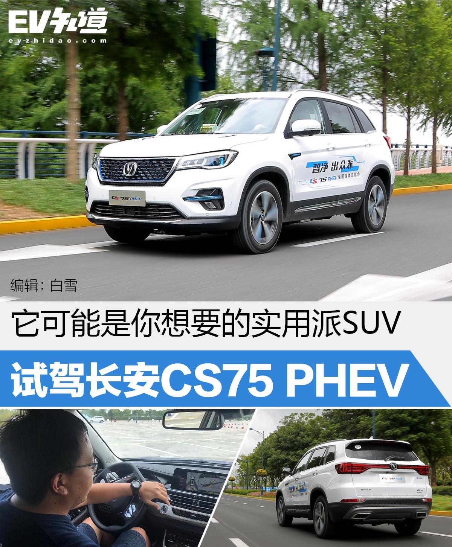 它可能是你想要的实用派SUV 试驾长安CS75 PHEV