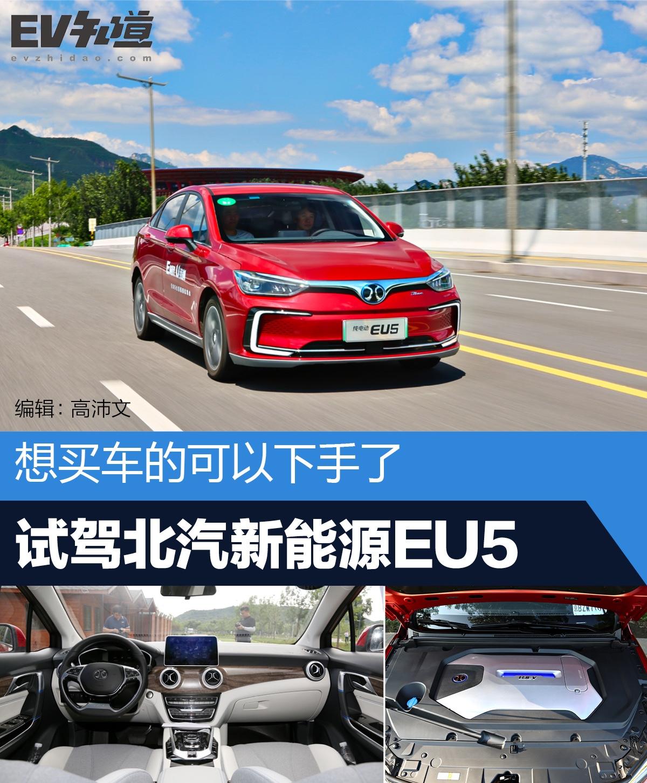 想买车的可以下手了 试驾北汽新能源EU5
