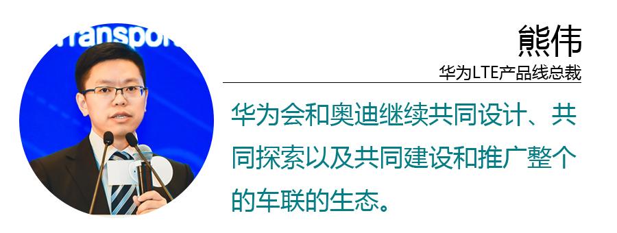 对话奥迪:携手华为打造中国本土化自动驾驶