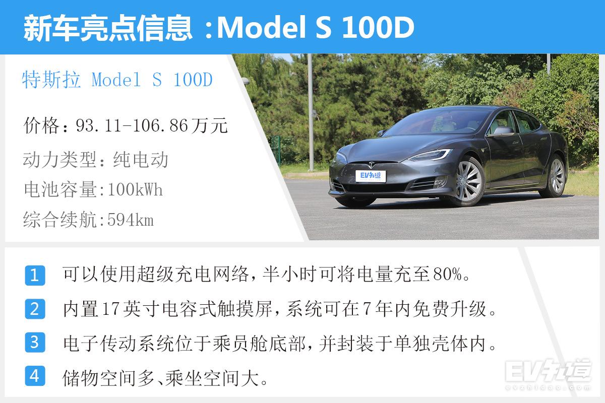 这台纯电动轿跑藏着什么秘密 实拍特斯拉Model S