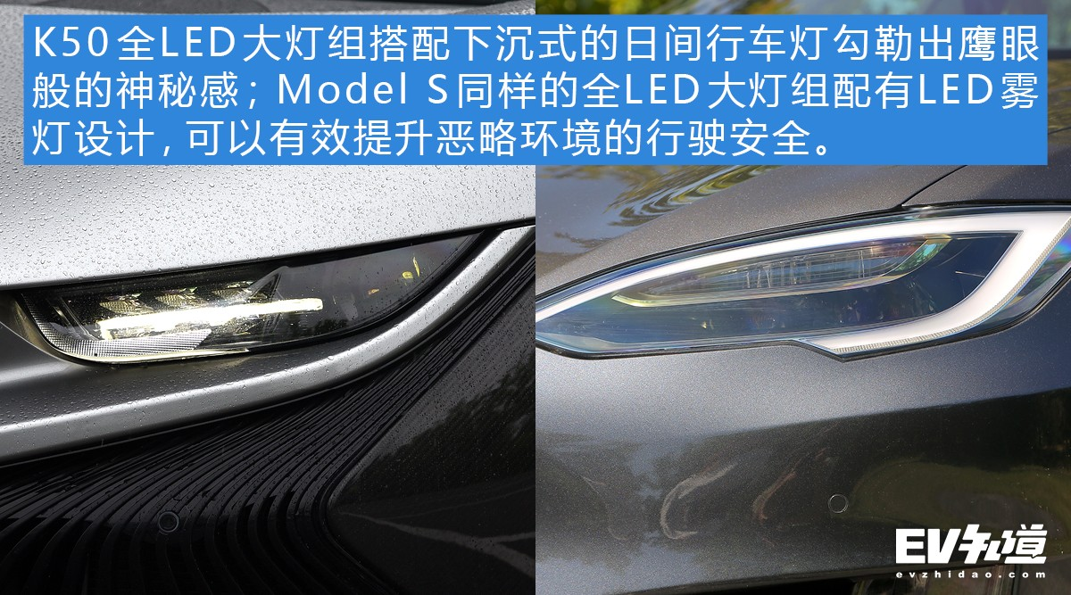 家用第二辆车的新选择 前途K50对比Model S