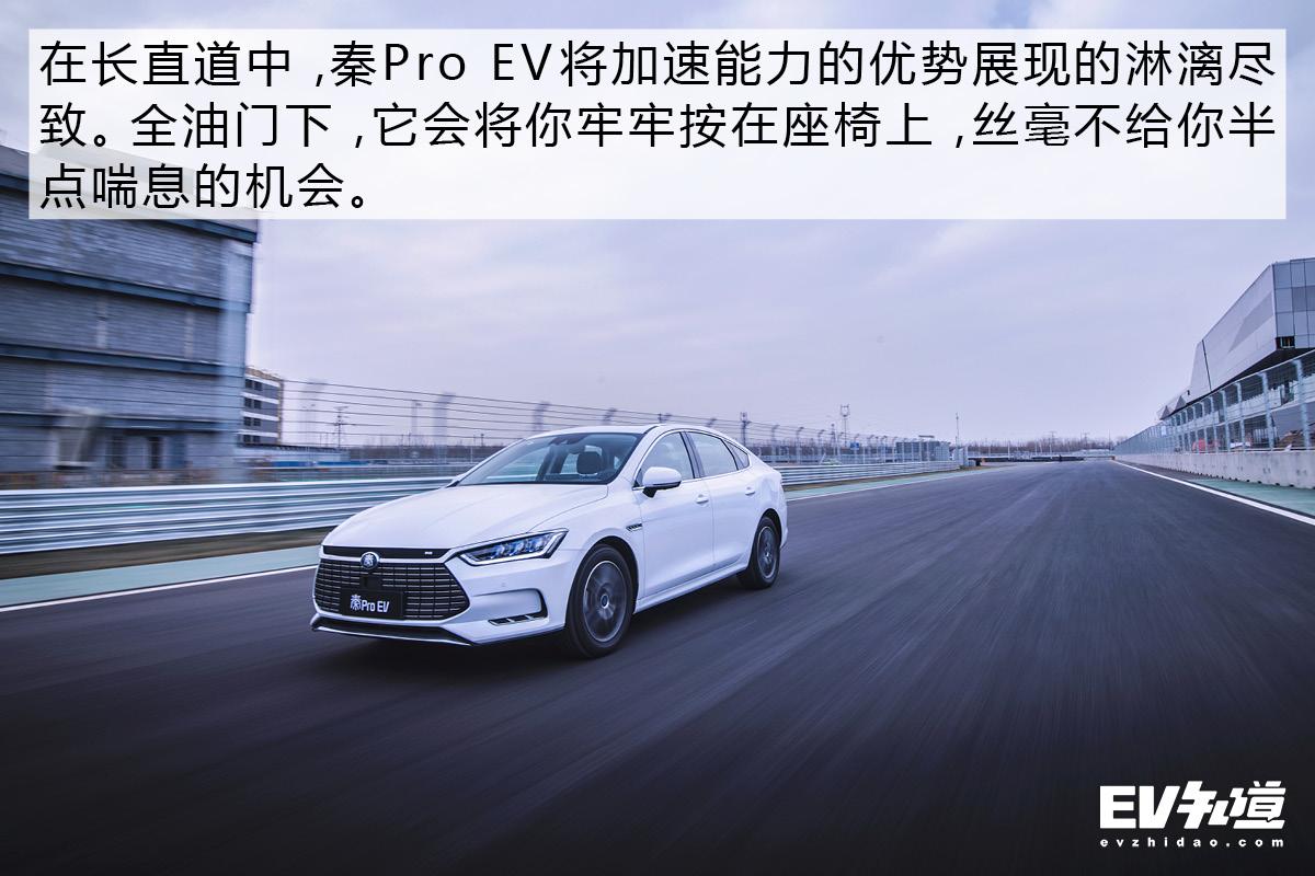 跨界的叛逆之行 赛道体验比亚迪秦Pro EV
