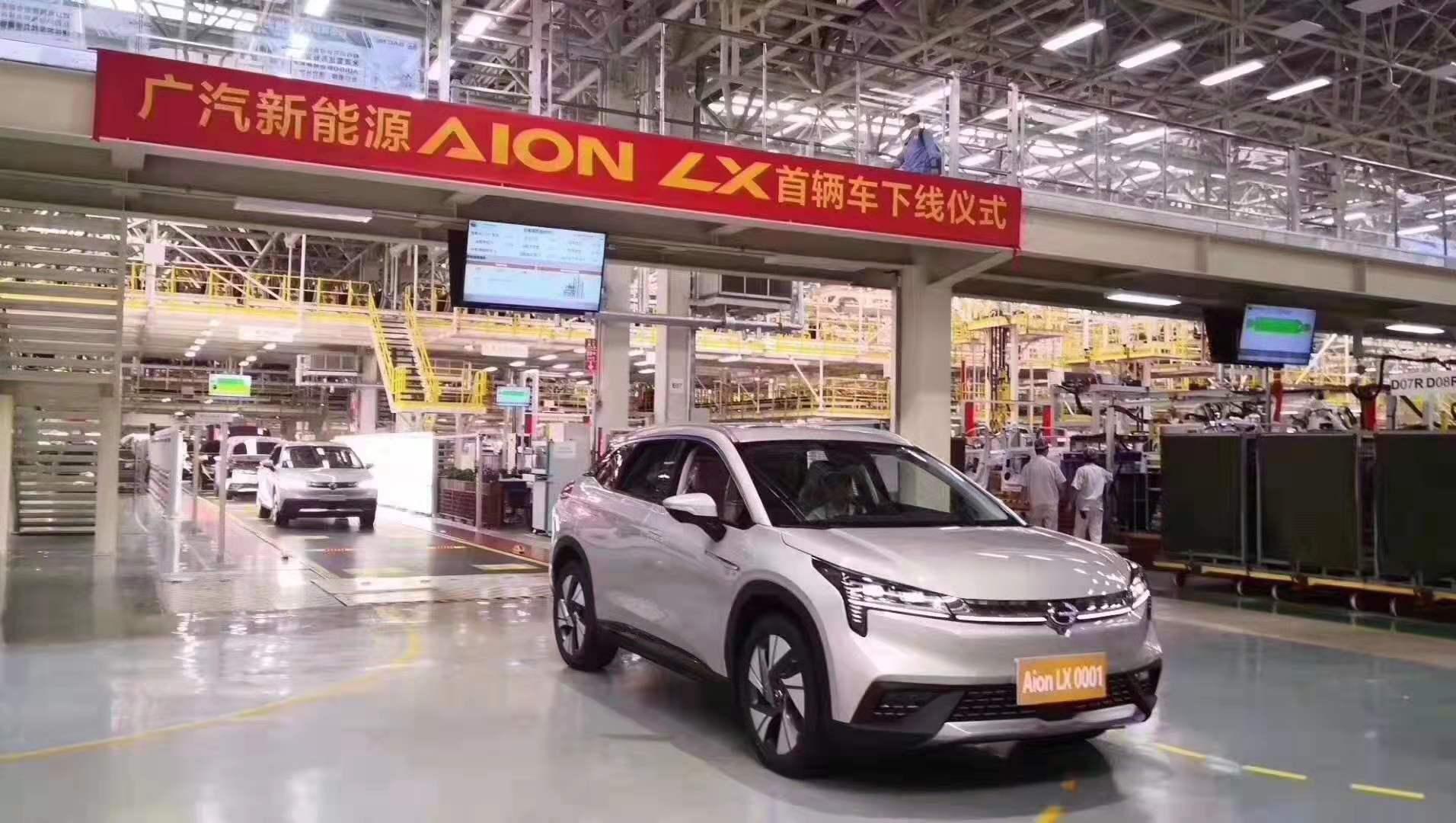 广汽新能源Aion LX正式下线 将于10月17日上市