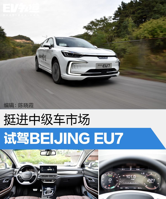 挺进中级车市场 试驾BEIJING EU7