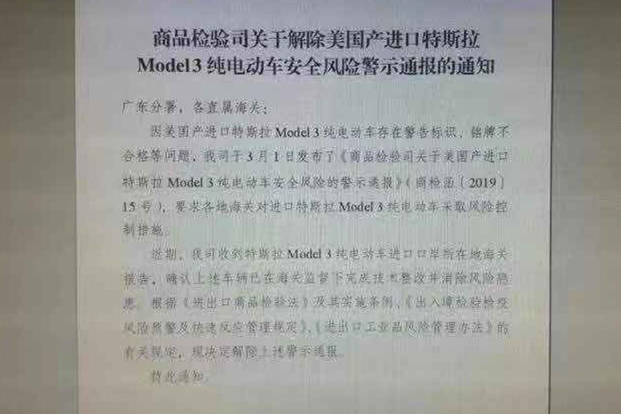 Model 3已被海关放行 准车主们可以放心了