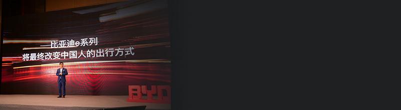 双产品序列并肩战斗 比亚迪e系列正式发布