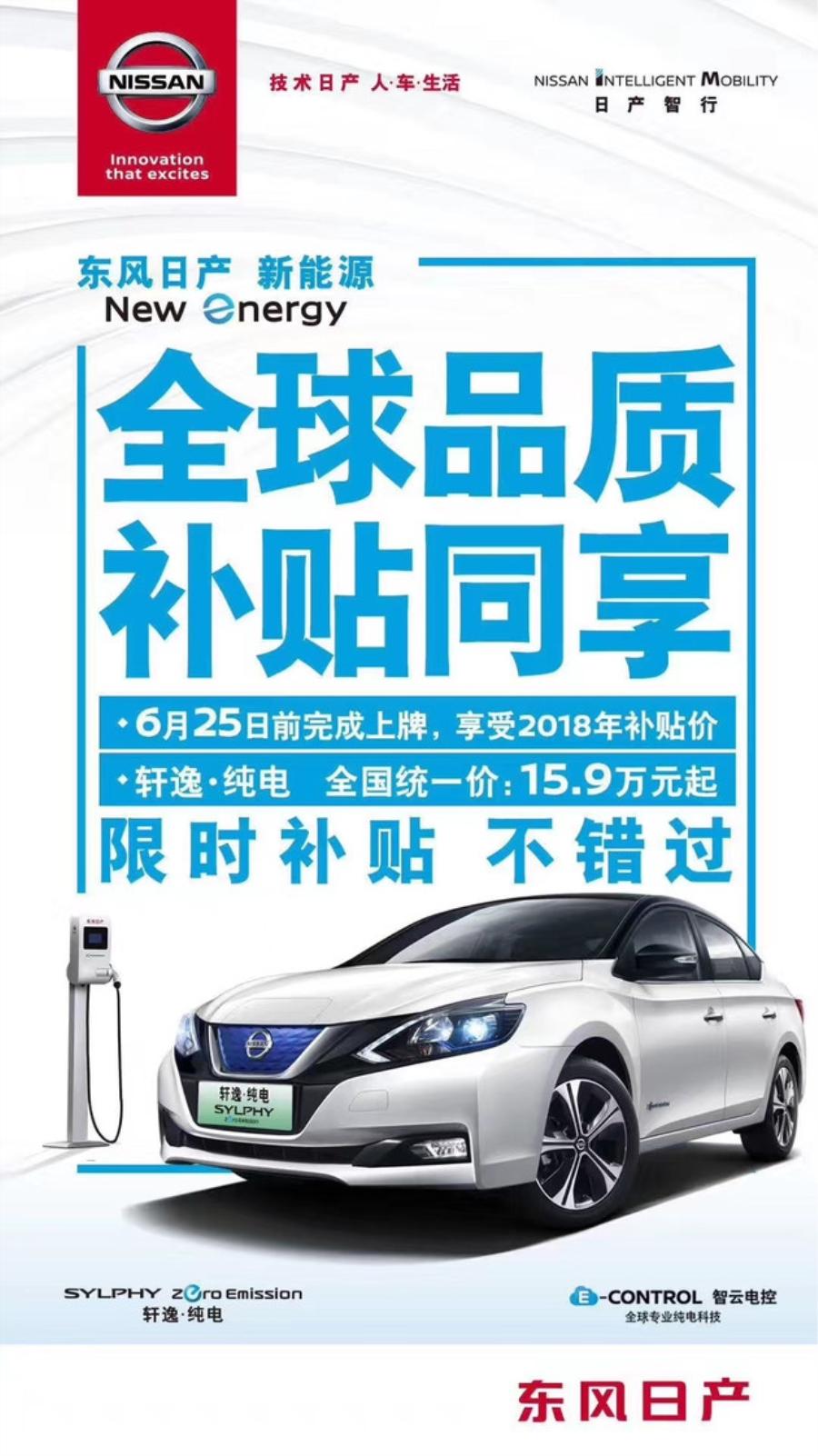 轩逸·纯电发布保价计划 6月25前上牌维持原价
