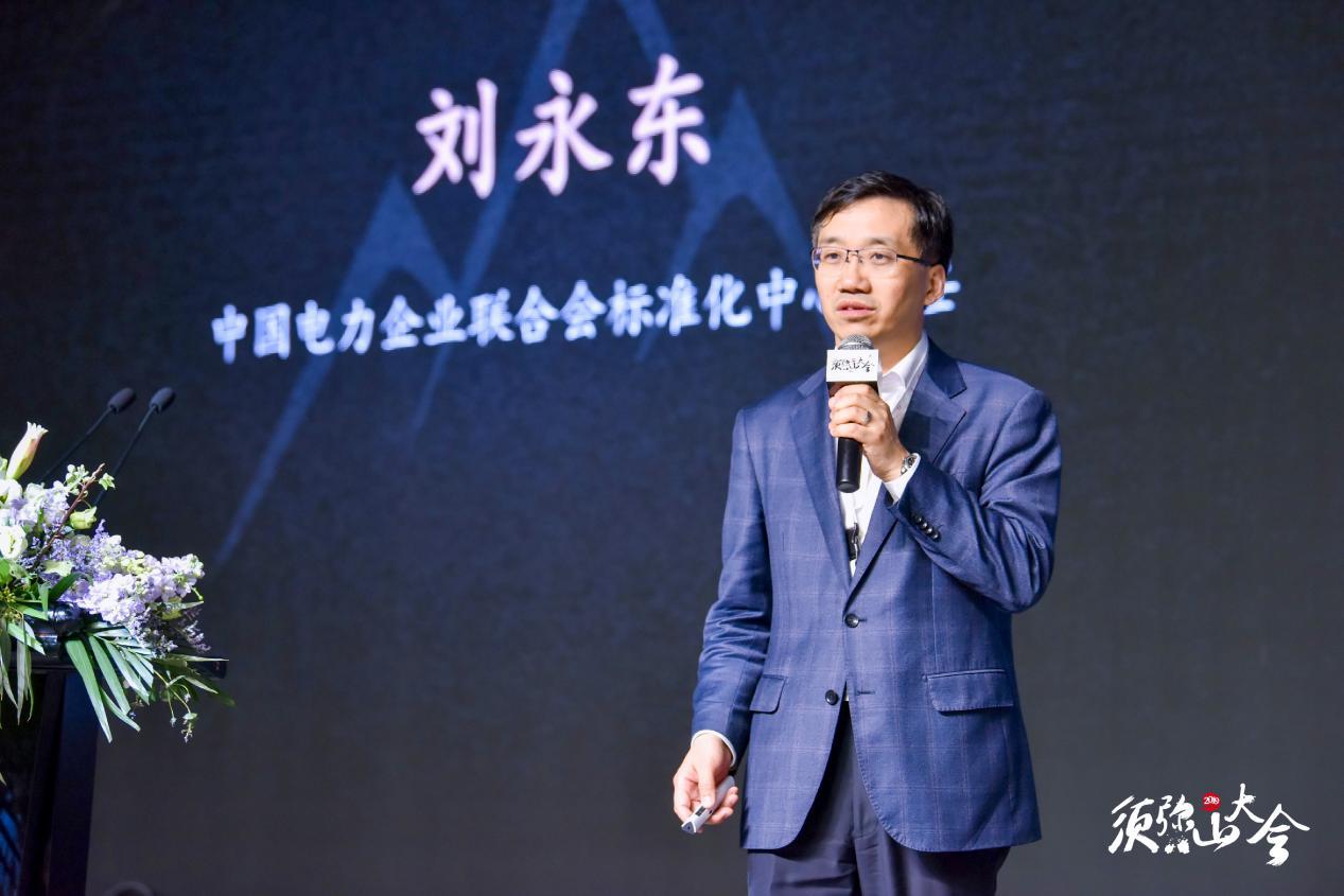 须弥山大会:新能源汽车产业开启智慧能源革命