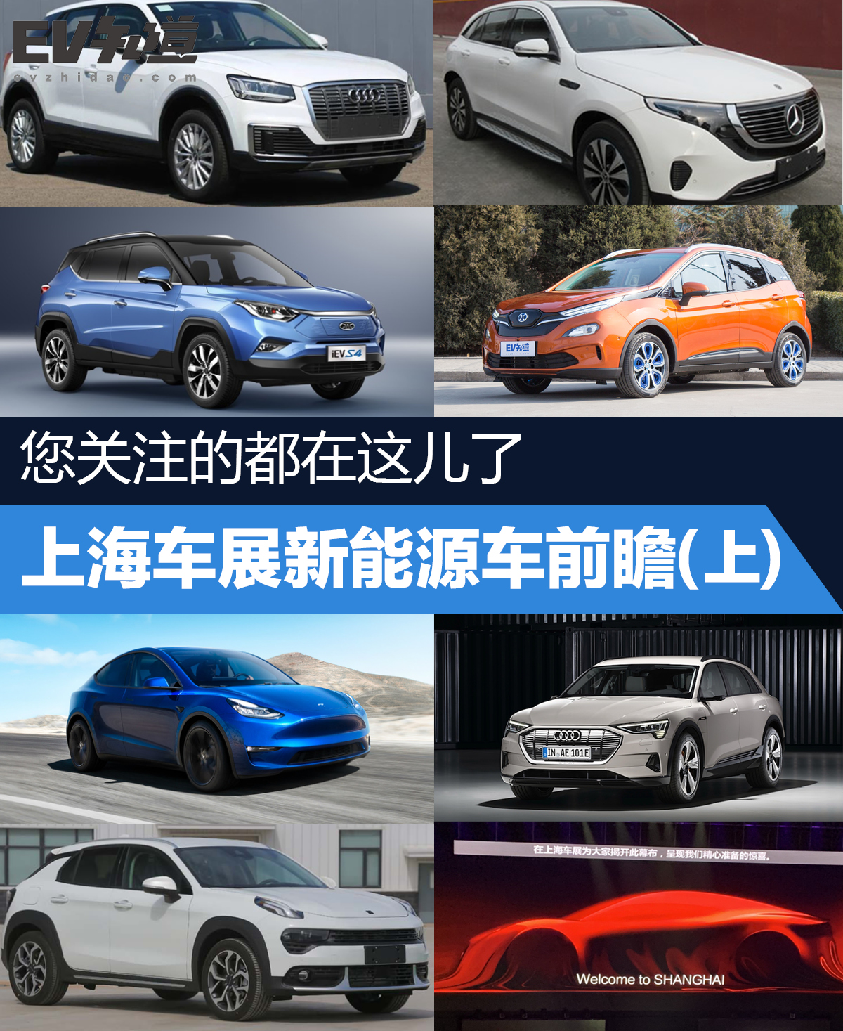 您关注的都在这儿 上海车展新能源车前瞻(上)