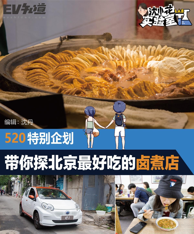 520特别企划 | 小两口带你探老北京卤煮TOP 5
