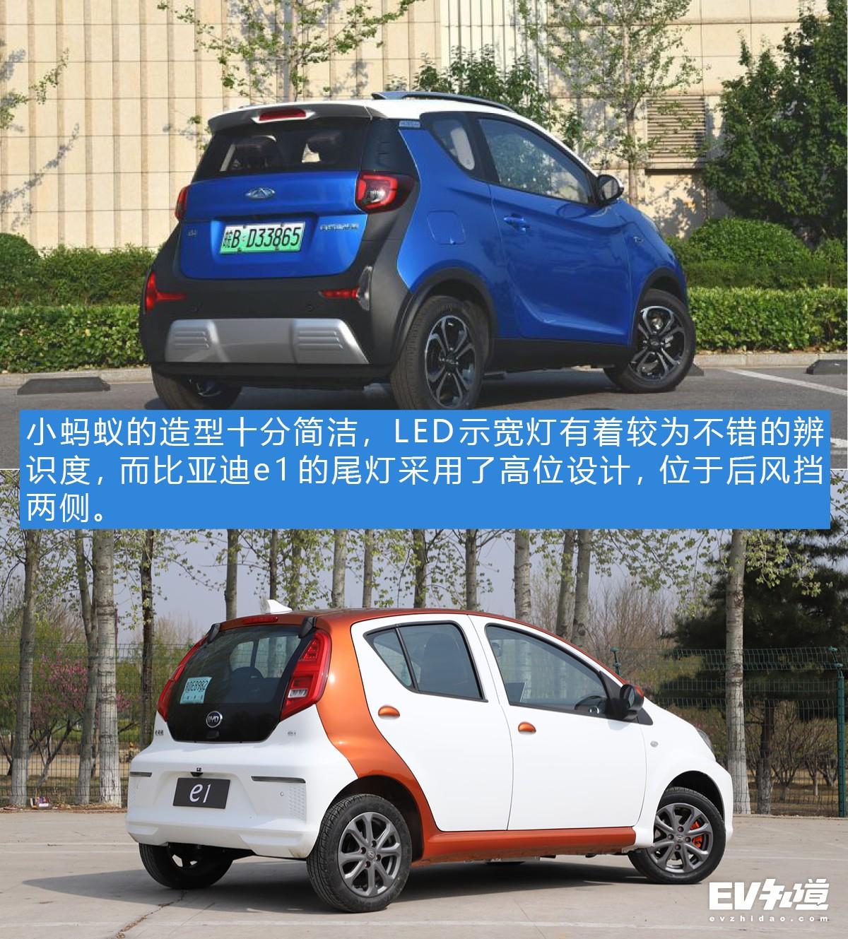 奇瑞小蚂蚁对比比亚迪e1 热门微型电动车推荐