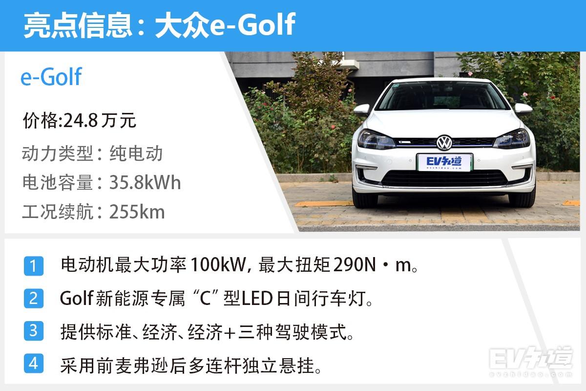 经典终究是经典 大众e-Golf实测+体验