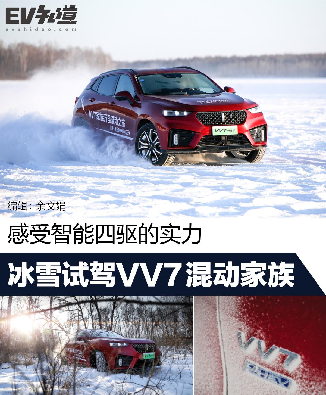 感受智能四驱的实力 WEY VV7混动家族冰雪体验