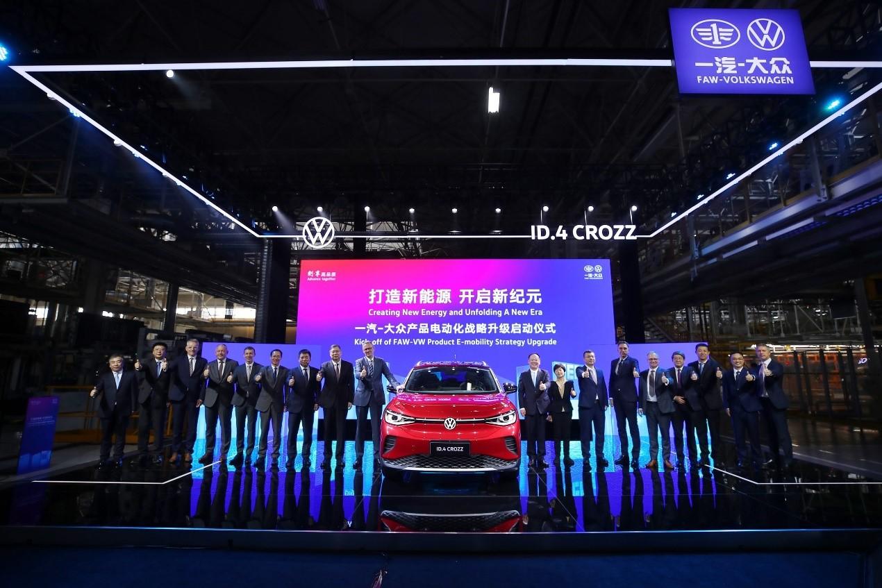 打造新能源 开启新纪元 一汽-大众产品电动化战略升级正式启动