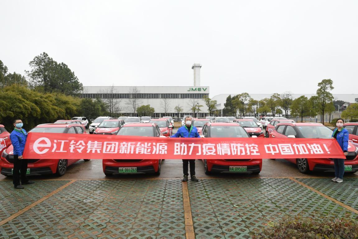 江铃集团捐赠30台纯电动汽车 助力疫情防控