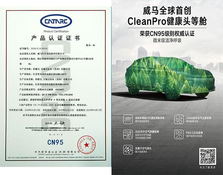 威马汽车升级CN95微米空气过滤和净舱功能