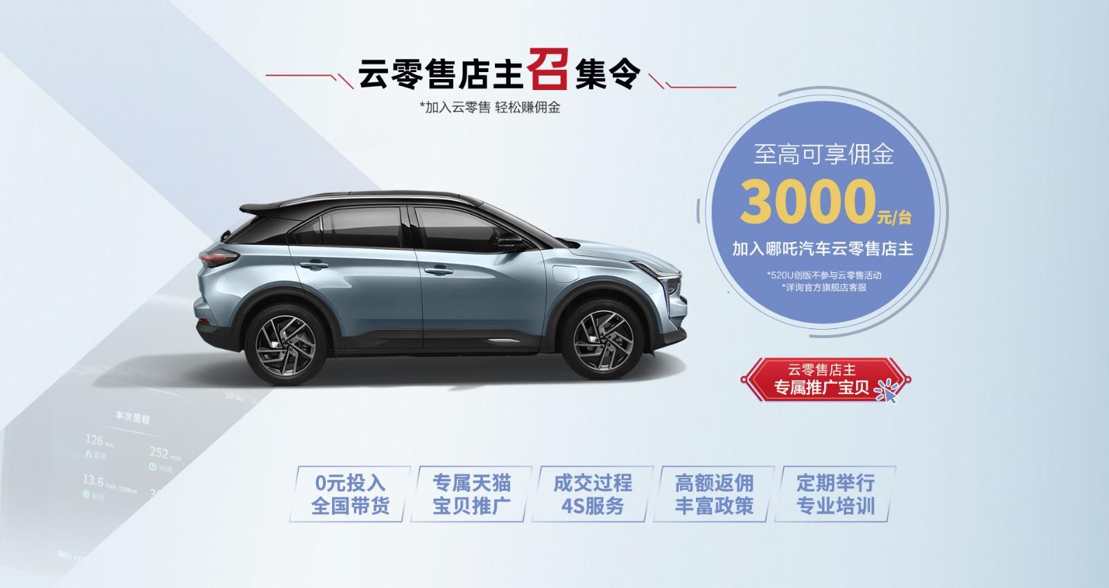应对压力寻求营销新模式 哪吒汽车推出云店合伙人计划