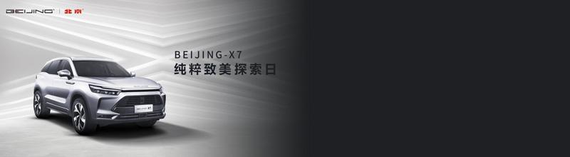 直播 | BEIJING-X7纯粹致美探索日