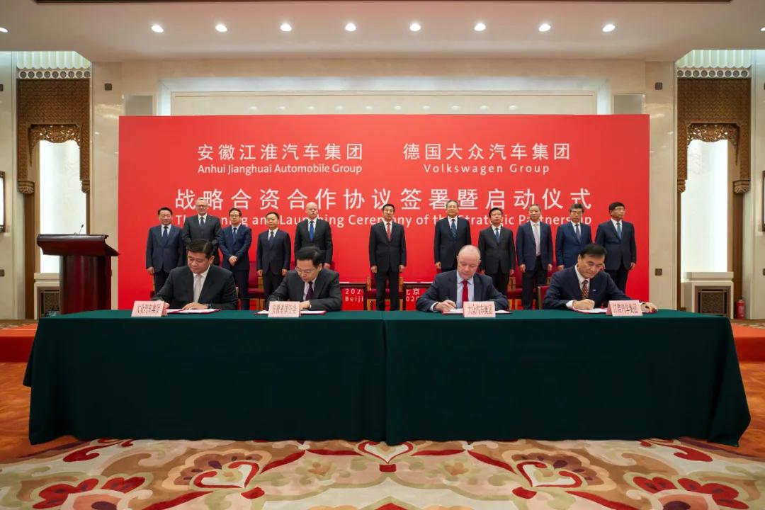 将持江淮汽车50%股份 大众汽车与江淮汽车签署合作意向书