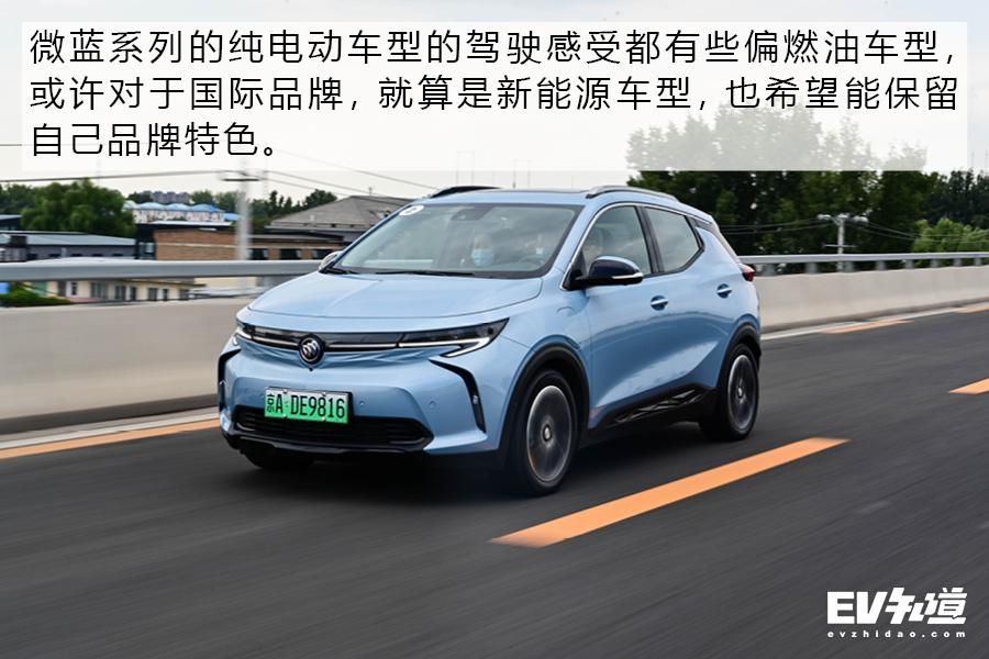 近可代步远可出游 北京试驾别克微蓝7