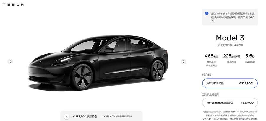 "Model 3降價,漢EV""剛正面""!新增車型續航506公里不到21萬!"