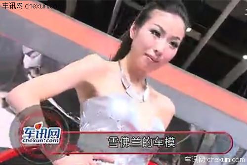 2012年北京国际车展——雪佛兰性感车模