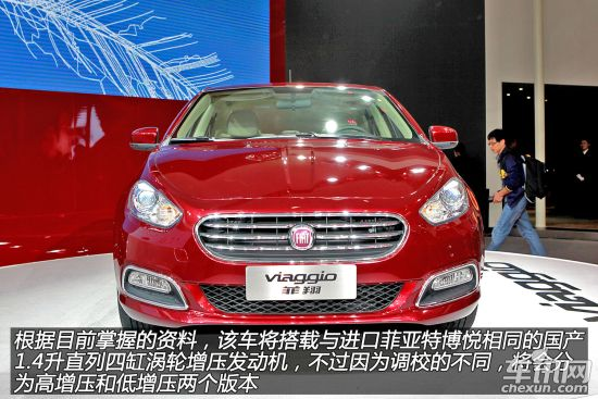 <b>菲亚特菲翔或9月10日上市 将推出6款车型</b>