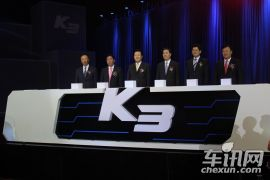 东风悦达起亚-起亚K3上市发布会