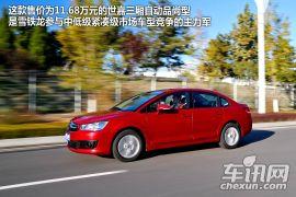 东风雪铁龙-世嘉-三厢 1.6L 自动品尚型